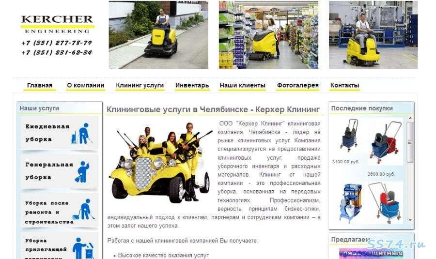 Agusta Клининговая компания в Новосибирске