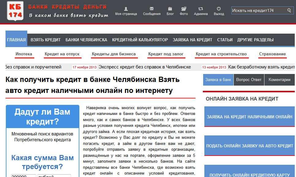 Продвижение сайтов в челябинске топ 10 наружная реклама раскрутка сайтов
