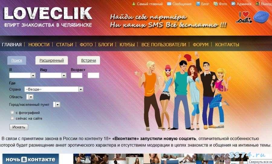 Челябинск и знакомства общения сайты для