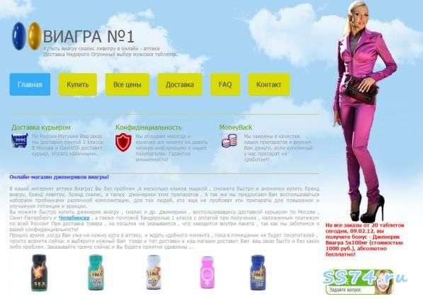 Купить Виагра Аптека Онлайн С Доставкой
